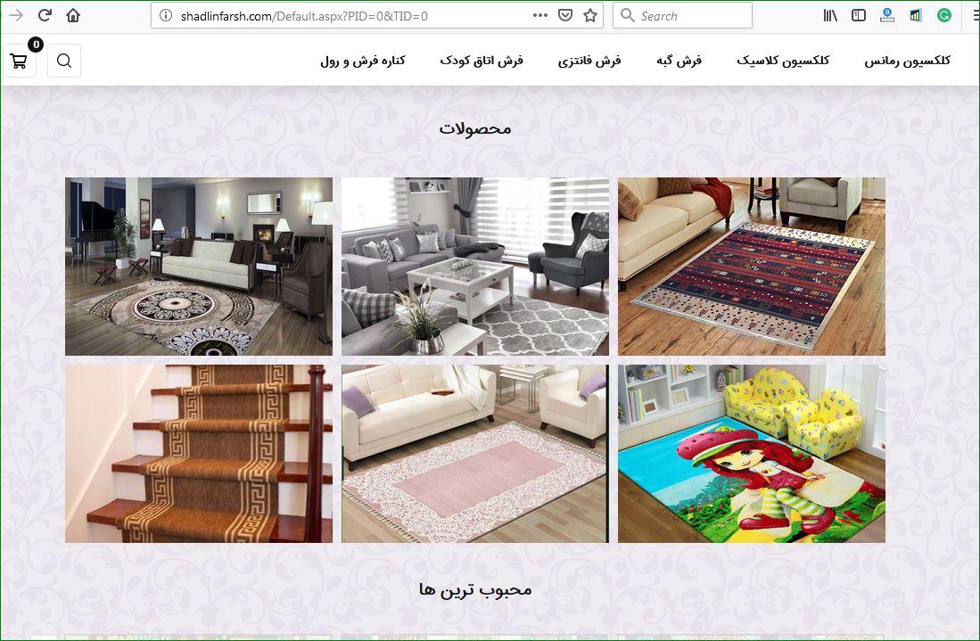 وبسایت جدید شرکت شادلین فرش کاشان